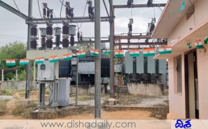 Electricity officer